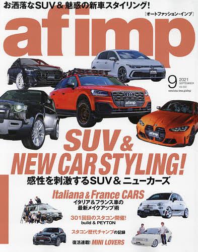 af imp 高品質新品 2021年9月号 雑誌 1000円以上送料無料 着後レビューで 送料無料