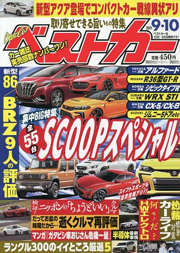 ベストカー 2021年9月10日号 雑誌 セール商品 1000円以上送料無料 開店祝い