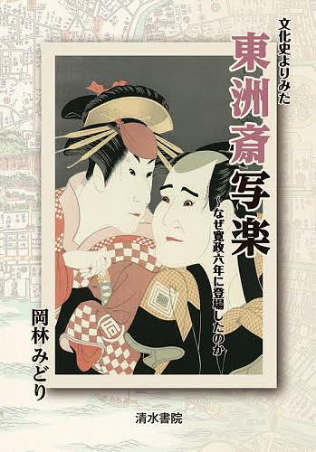 文化史よりみた東洲斎写楽 なぜ寛政六年に登場したのか 超目玉 岡林みどり 1000円以上送料無料 上等