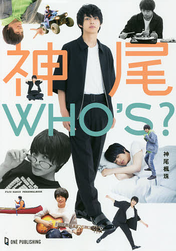神尾WHO'S? FUJU KAMIO PERSONALBOOK/神尾楓珠【1000円以上送料無料】