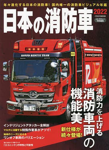 イカロスMOOK 新品■送料無料■ 日本の消防車 1000円以上送料無料 2022 大特価!!
