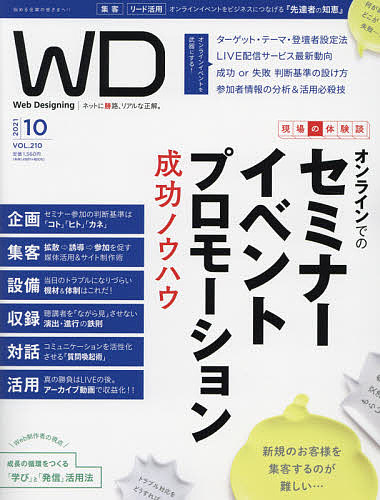 Web Designing 公式サイト 2021年10月号 雑誌 1000円以上送料無料 ストアー