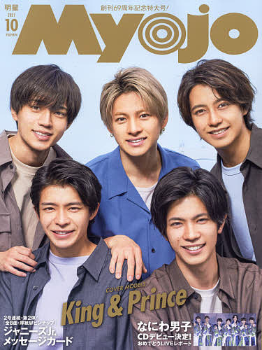 MyoJo ミョージョー 2021年10月号 1000円以上送料無料 雑誌 爆買い送料無料 通常便なら送料無料
