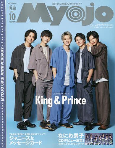 ちっこいMyojo 贈物 2021年10月号 Myojo増刊 雑誌 新登場 1000円以上送料無料