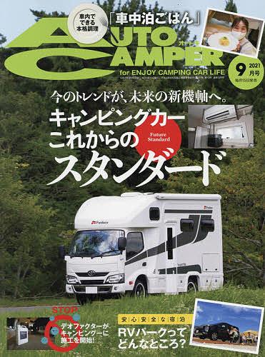 オートキャンパー 2021年9月号 1000円以上送料無料 雑誌 引出物 お気に入り