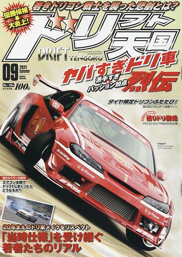 日本未発売 ドリフト天国 2021年9月号 1000円以上送料無料 送料無料カード決済可能 雑誌