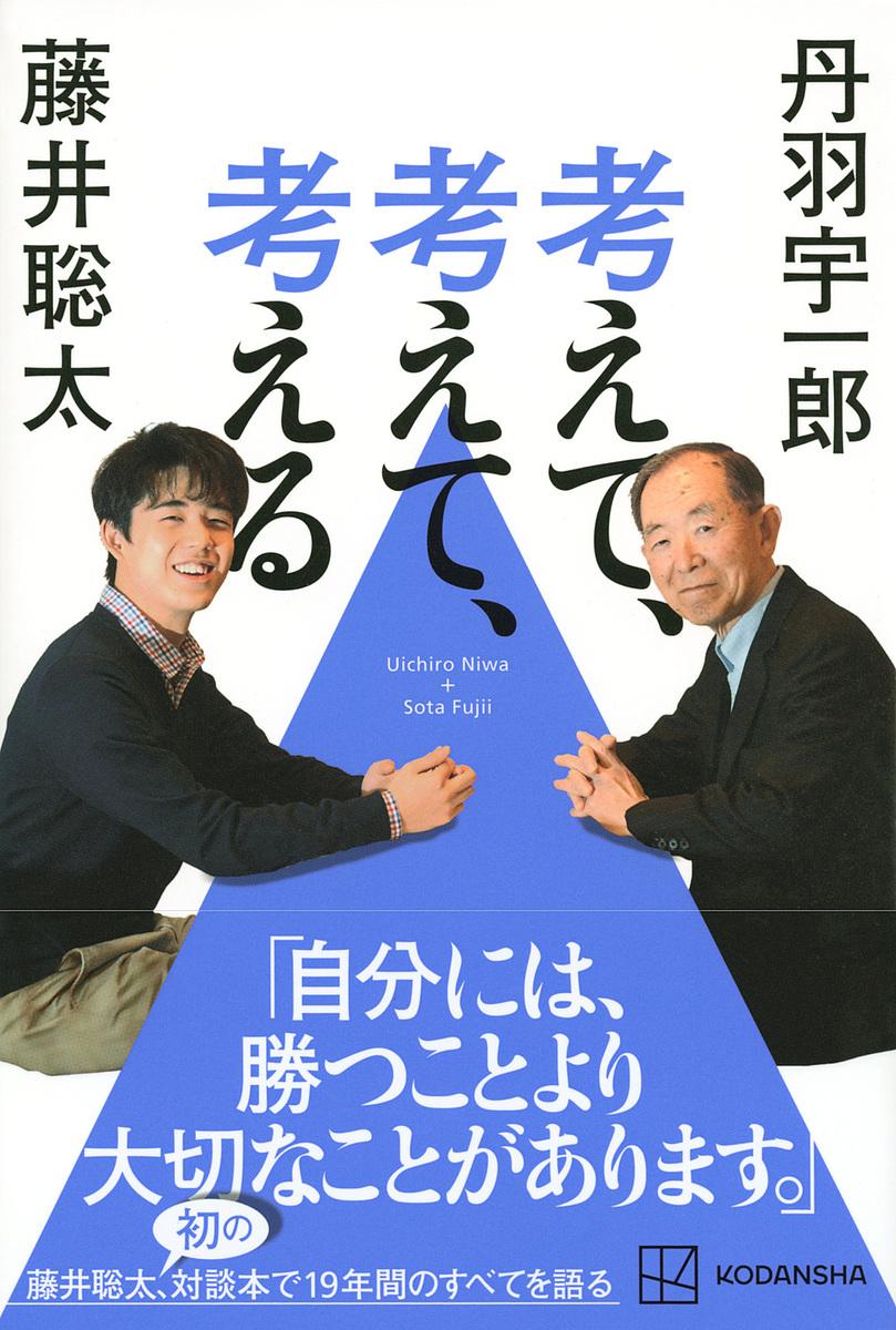 考えて 考える 丹羽宇一郎 サービス 藤井聡太 爆売り 1000円以上送料無料