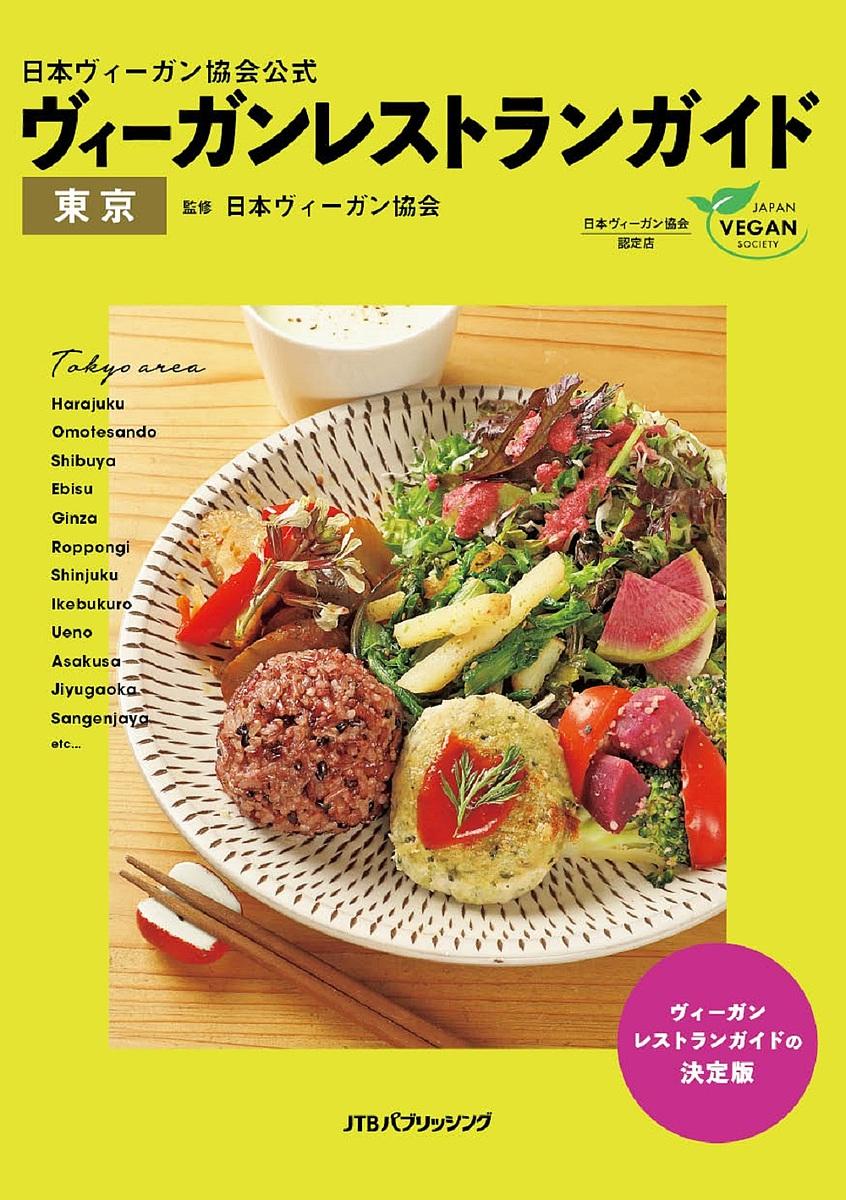 ヴィーガンレストランガイド 日本ヴィーガン協会公式 東京 旅行 日本ヴィーガン協会 市場 値下げ 1000円以上送料無料