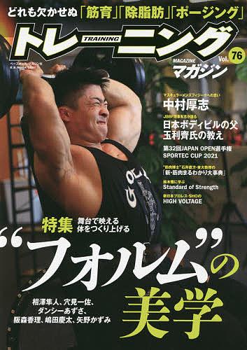 B.B.MOOK 1537 限定特価 おしゃれ トレーニングマガジン Vol.76 1000円以上送料無料