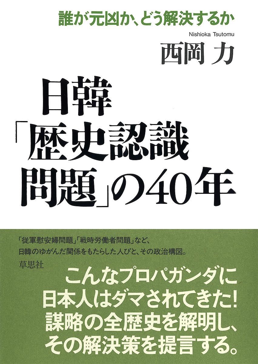 日韓 歴史認識問題 の40年 定番スタイル 誰が元凶か 期間限定で特別価格 西岡力 どう解決するか 1000円以上送料無料