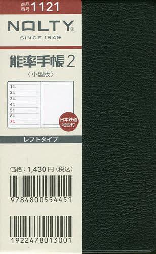 2022年版 新作送料無料 NOLTY <セール&特集> 1000円以上送料無料 1121.能率手帳2小型版日本鉄道地図付