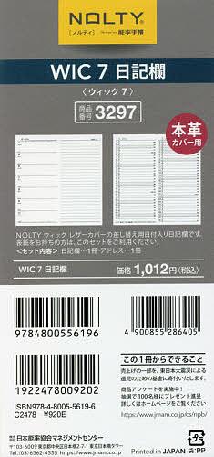 2022年版 NOLTY 35%OFF 3297.ウィック7日記欄 特別セール品 1000円以上送料無料