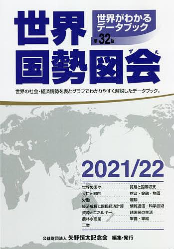 世界国勢図会 期間限定今なら送料無料 世界がわかるデータブック 2021 22 お買い得 矢野恒太記念会 1000円以上送料無料