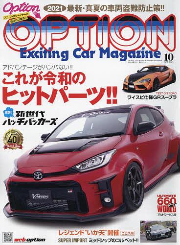 Option 宅送 オプション 2021年10月号 贈り物 1000円以上送料無料 雑誌