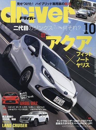 新色 ドライバー メーカー再生品 2021年10月号 1000円以上送料無料 雑誌