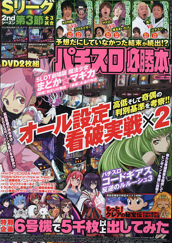 パチスロ必勝本 2021年10月号 1000円以上送料無料 実物 販売 雑誌