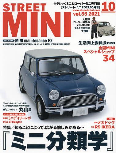 STREET MINI 高級な ストリートミニ 人気上昇中 1000円以上送料無料 雑誌 2021年10月号