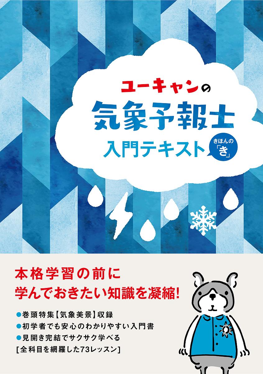 ユーキャンの気象予報士入門テキスト きほんの ついに再販開始 供え き 1000円以上送料無料 ユーキャン気象予報士試験研究会