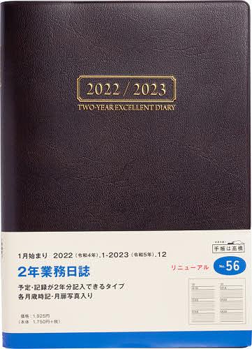 2022年版 56.2年業務日誌 メイルオーダー 1000円以上送料無料 新入荷 流行