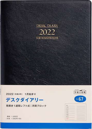 2022年版 お得セット 67.デスクダイアリー 1000円以上送料無料 おしゃれ