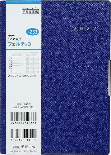 配送員設置送料無料 2022年版 感謝価格 233.フェルテ3 1000円以上送料無料