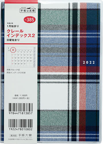 2022年版 売り出し チープ 385.クレールインデックス2 1000円以上送料無料