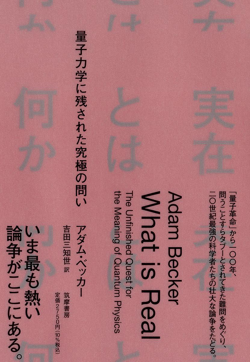 サービス 実在とは何か 量子力学に残された究極の問い アダム 1000円以上送料無料 限定モデル 吉田三知世 ベッカー