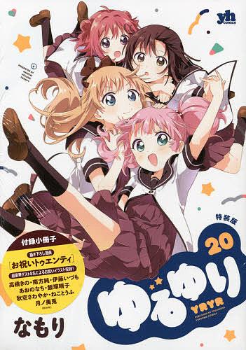 Yuri-Hime COMICS 特装版 期間限定特価品 ゆるゆり 驚きの価格が実現 1000円以上送料無料 20 なもり