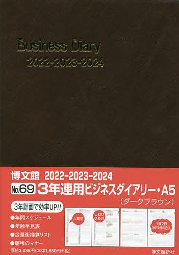 2022年版 69.3年連用ビジネスダイアリー・A5【1000円以上送料無料】