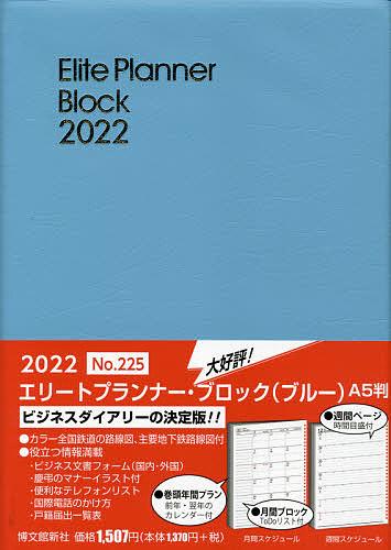 2022年版 値引き 商品 225.エリートプランナー ブロック 1000円以上送料無料