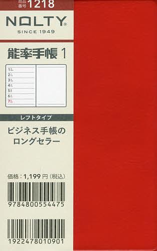 国産品 セール商品 2022年版 NOLTY 1218.能率手帳1 1000円以上送料無料