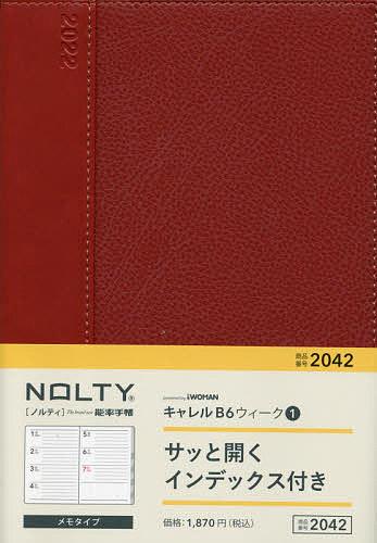 2022年版 NOLTY 1000円以上送料無料 2042.キャレルB6ウィーク1 信頼 開店記念セール