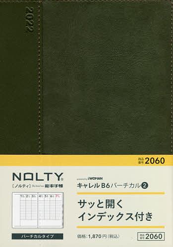 2022年版 NOLTY 2060.キャレルB6バーチカル2 1000円以上送料無料 10%OFF 直輸入品激安