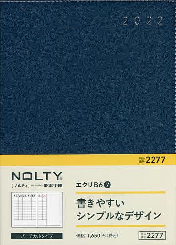 2022年版 NOLTY NEW売り切れる前に☆ 保証 1000円以上送料無料 2277.エクリB6-7