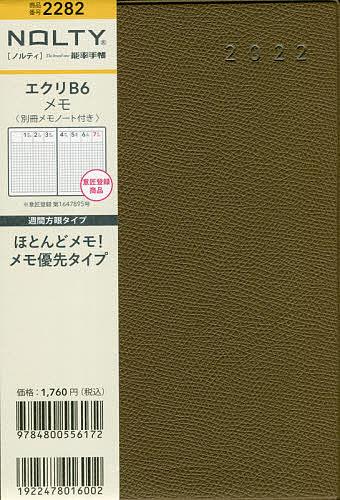 1年保証 2022年版 NOLTY 商い 1000円以上送料無料 2282.エクリB6メモ