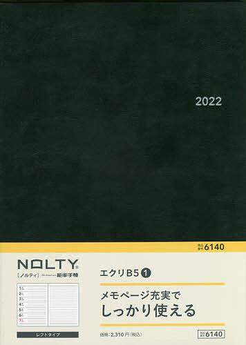 2022年版 NOLTY 6140.エクリB5-1【1000円以上送料無料】