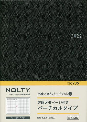 2022年版 NOLTY 1000円以上送料無料 6235.ベルノA5バーチカル2 SALENEW大人気 専門店