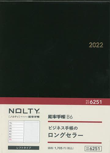 2022年版 NOLTY 6251.能率手帳B6 買収 1000円以上送料無料 注文後の変更キャンセル返品