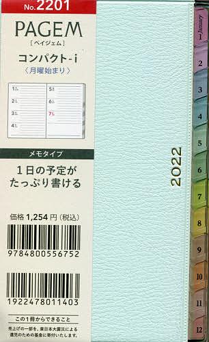 2022年版 ペイジェム 新作続 1000円以上送料無料 2201.ウィークリーコンパクト-iメモ 高額売筋