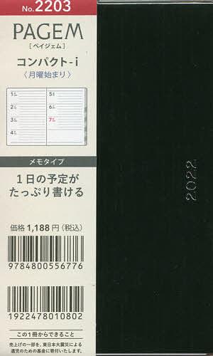 2022年版 SALENEW大人気! ペイジェム 1000円以上送料無料 2203.ウィークリーコンパクト-iメモ 信頼