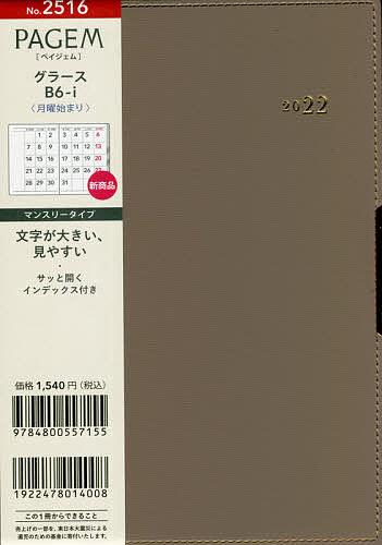 2022年版 ペイジェム 2516.マンスリーグラースB6i 購入 月曜 1000円以上送料無料 受注生産品