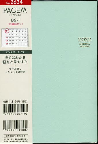 予約 2022年版 ペイジェム 2634.マンスリーB6-i 1000円以上送料無料 激安超特価 日曜