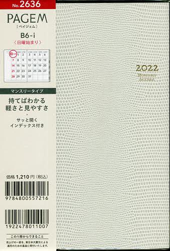 2022年版 ペイジェム 『1年保証』 2636.マンスリーB6-i 注文後の変更キャンセル返品 1000円以上送料無料 日曜