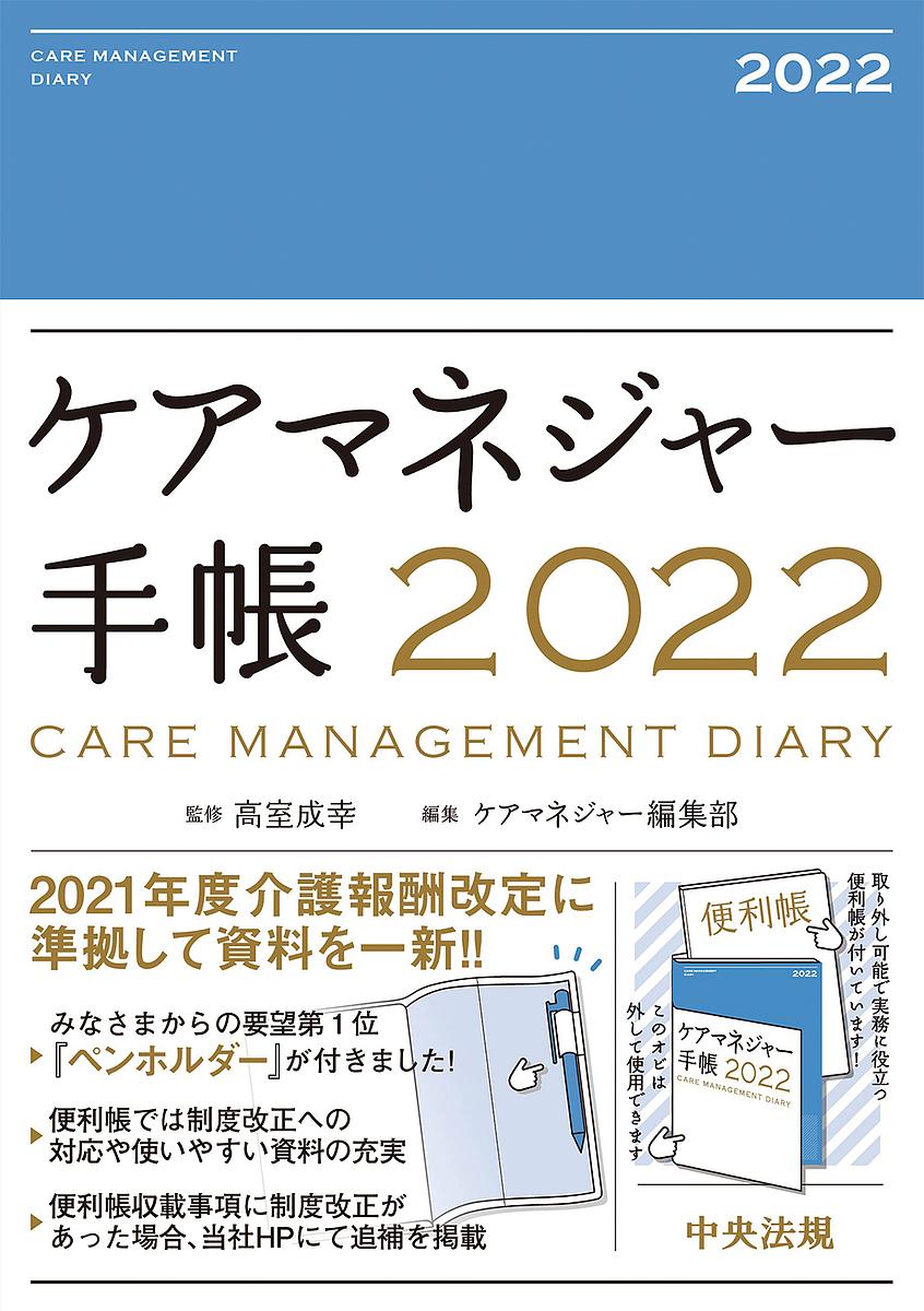 2022年版 安い 激安 プチプラ 高品質 国内正規品 ケアマネジャー手帳 1000円以上送料無料 高室成幸