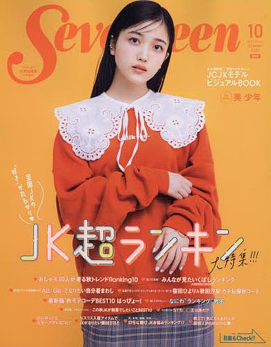 セブンティーン 2021年10月号 1000円以上送料無料 市場 供え 雑誌