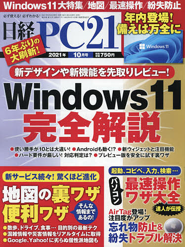 日経PC21 返品不可 2021年10月号 100%品質保証! 1000円以上送料無料 雑誌