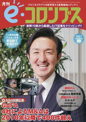 e イー コロンブス 2021年9月号 1000円以上送料無料 定番 雑誌 商い