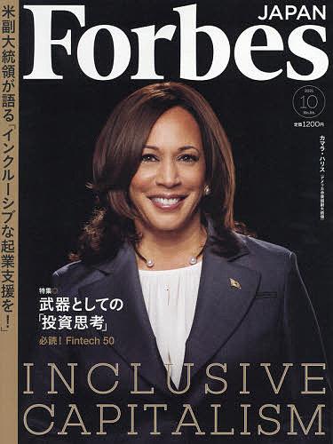 公式 Forbes 即納送料無料 JAPAN フォーブスジャ 雑誌 2021年10月号 1000円以上送料無料