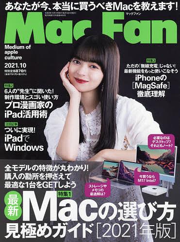 店舗 Mac Fan 2021年10月号 激安通販 1000円以上送料無料 雑誌