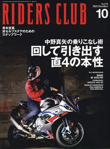 ライダースクラブ ディスカウント 買い物 2021年10月号 雑誌 1000円以上送料無料
